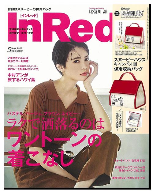 InRed2020年5月号