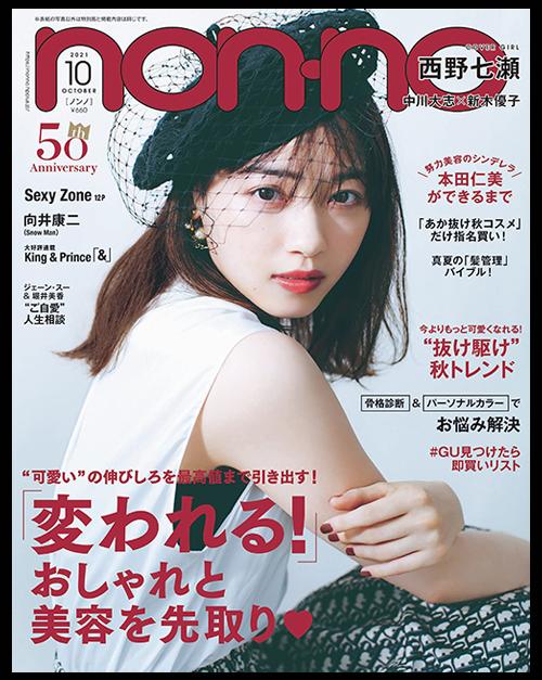 non-no2021年10月号