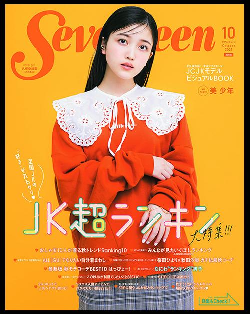 seventeen2021年10月号