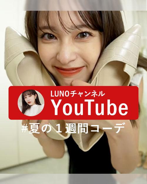 youtube luno