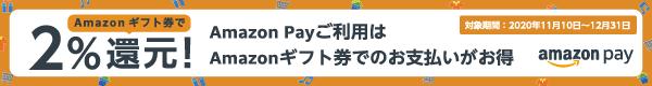 Amazon Payギフト券還元キャンペーン